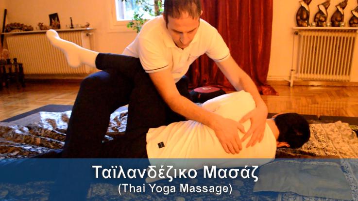 Ταϊλανδέζικο Μασάζ (Thai Yoga Massage)