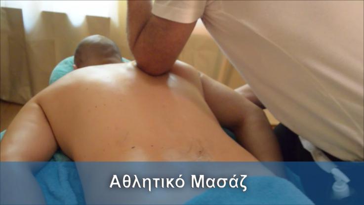 Αθλητικό μασάζ (sports massage) front page