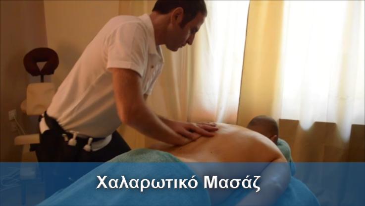 Χαλαρωτικό μασάζ (swedish massage) front page