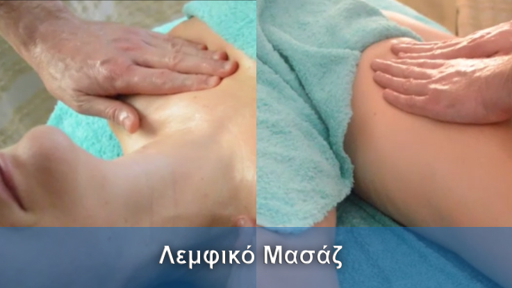 Λεμφικό μασάζ (lymphatic massage)