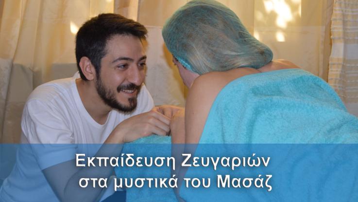 εκπαίδευση ζευγαριών στα μυστικά του μασάζ